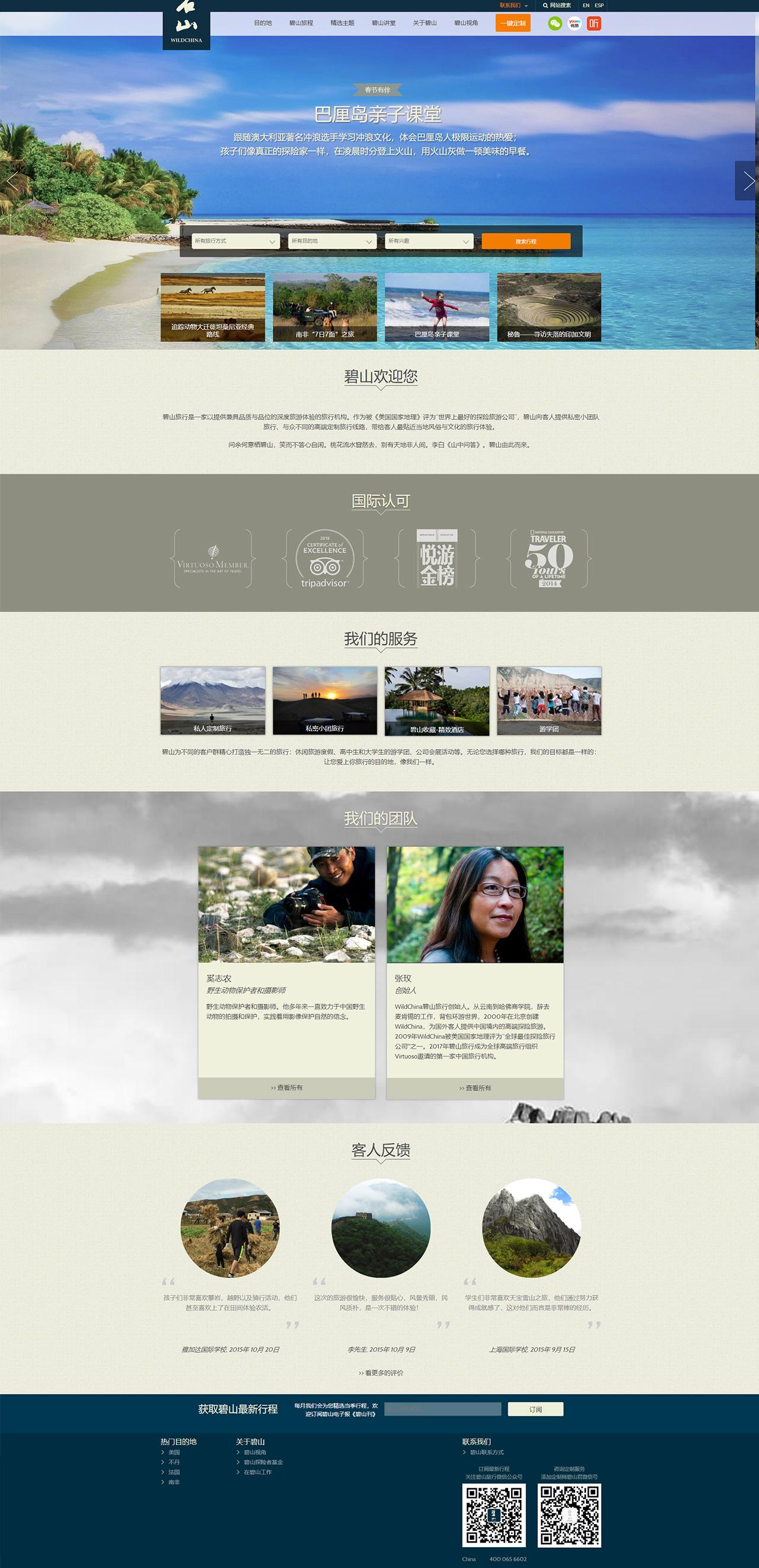 南昌旅游类品牌网站建设.jpg