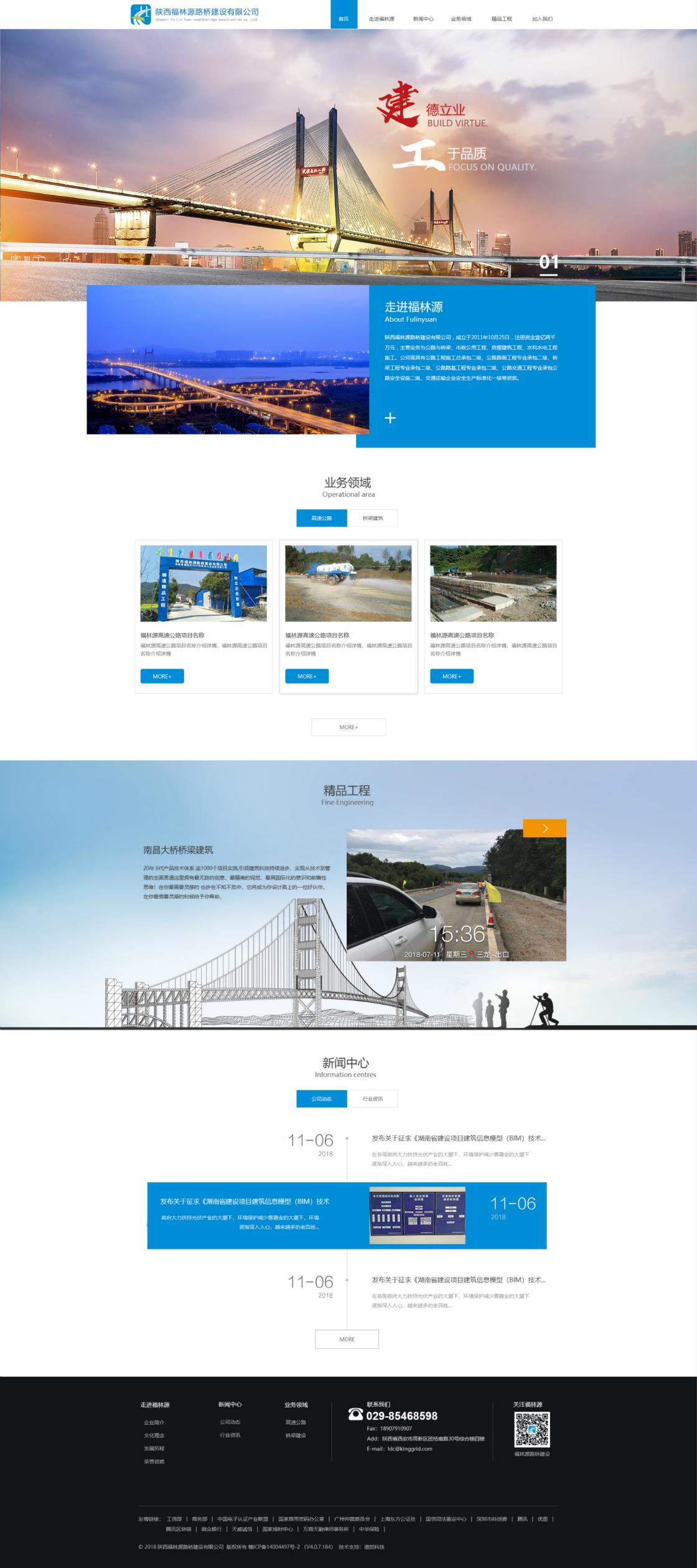 南昌路桥建设类品牌网站建设.jpg