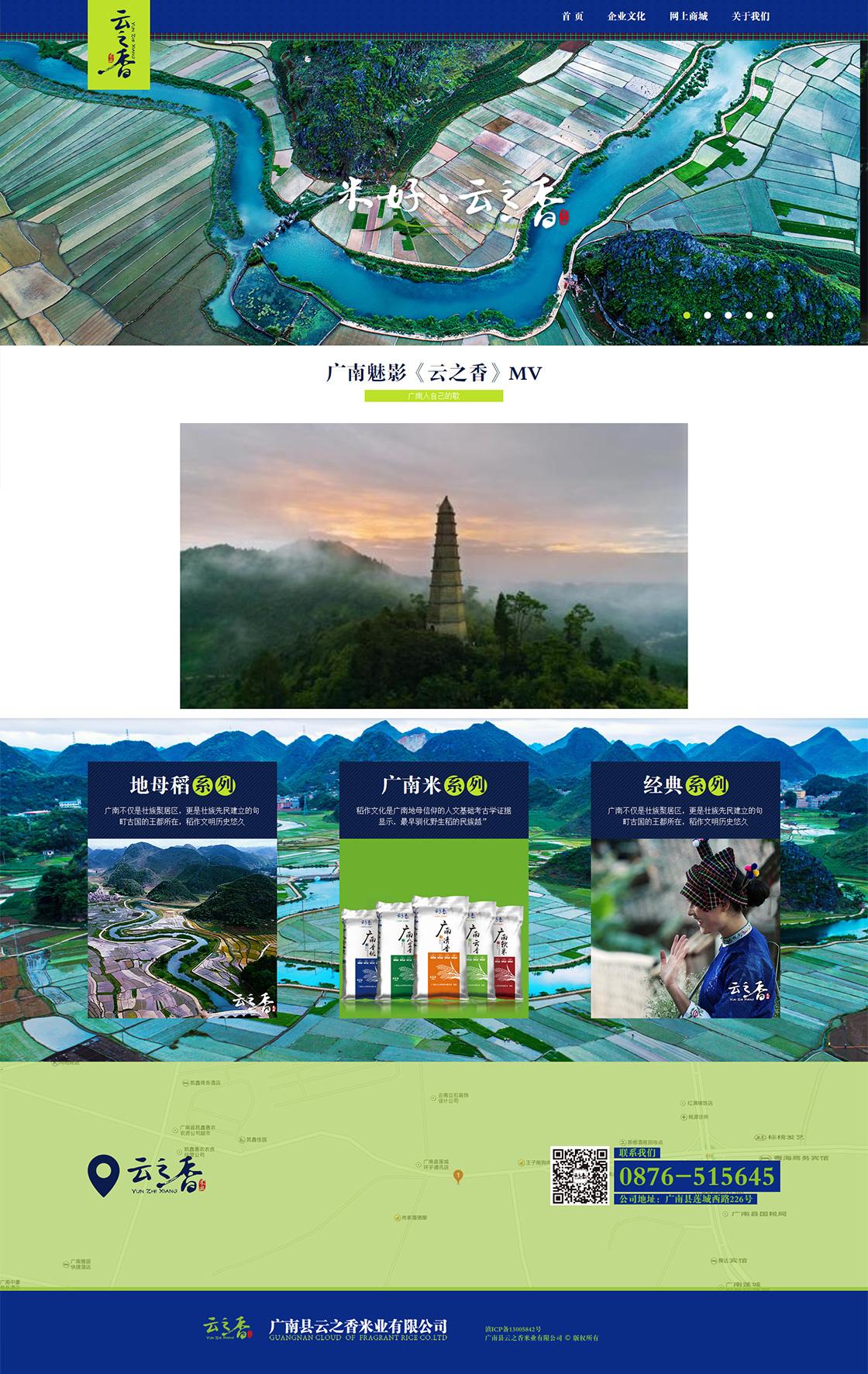 南昌品牌展示类品牌网站建设.jpg