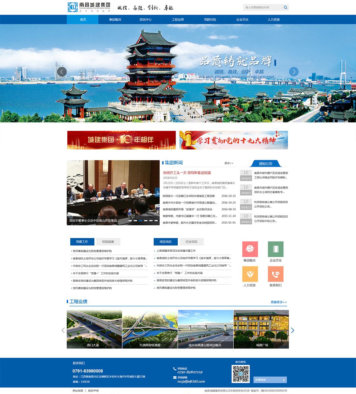 南昌建筑类品牌网站建设.jpg