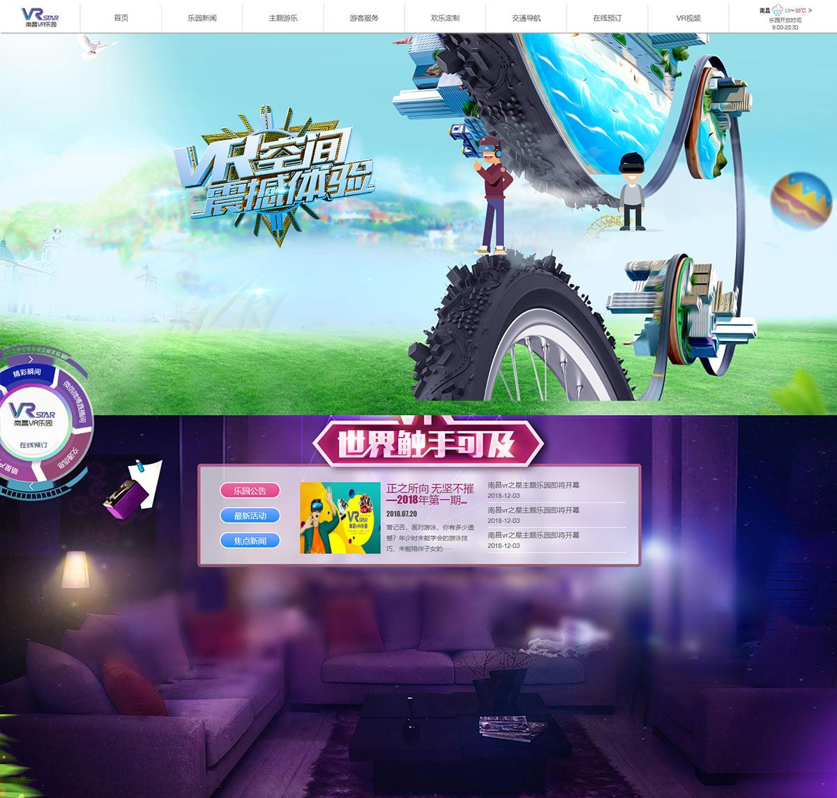 南昌旅游营销型品牌网站建设.jpg