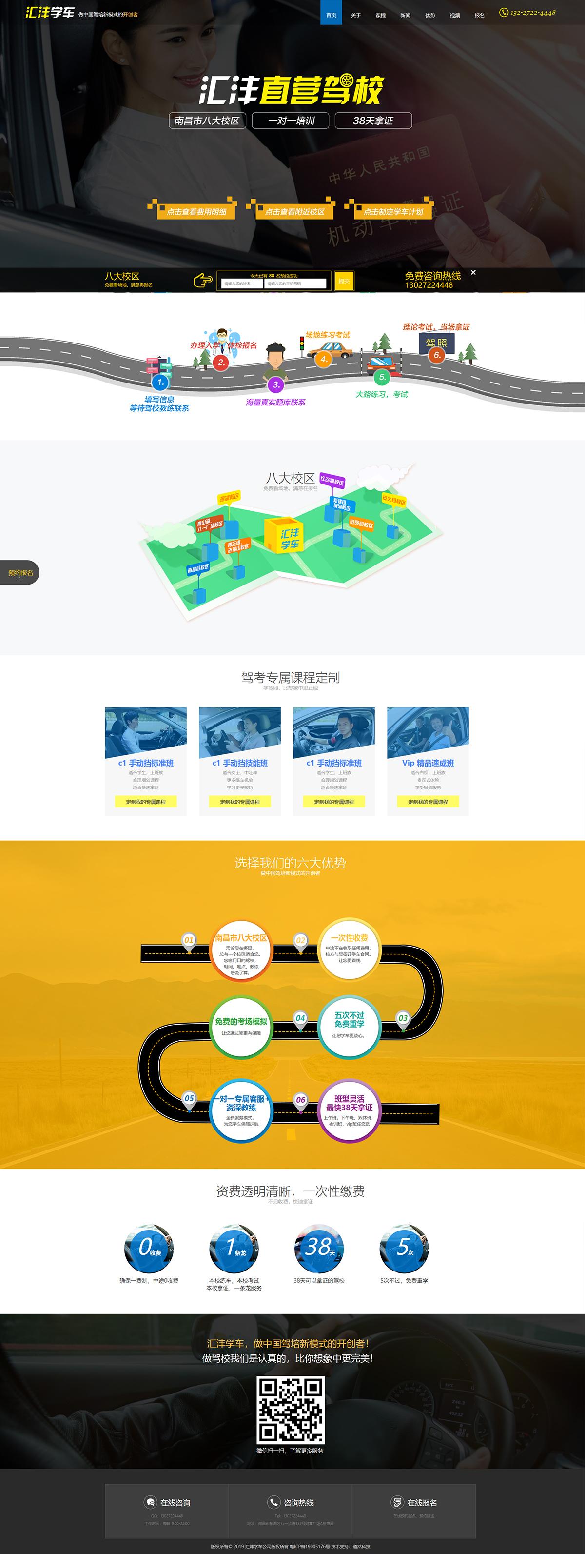 南昌驾校学车类营销型网站建设.jpg