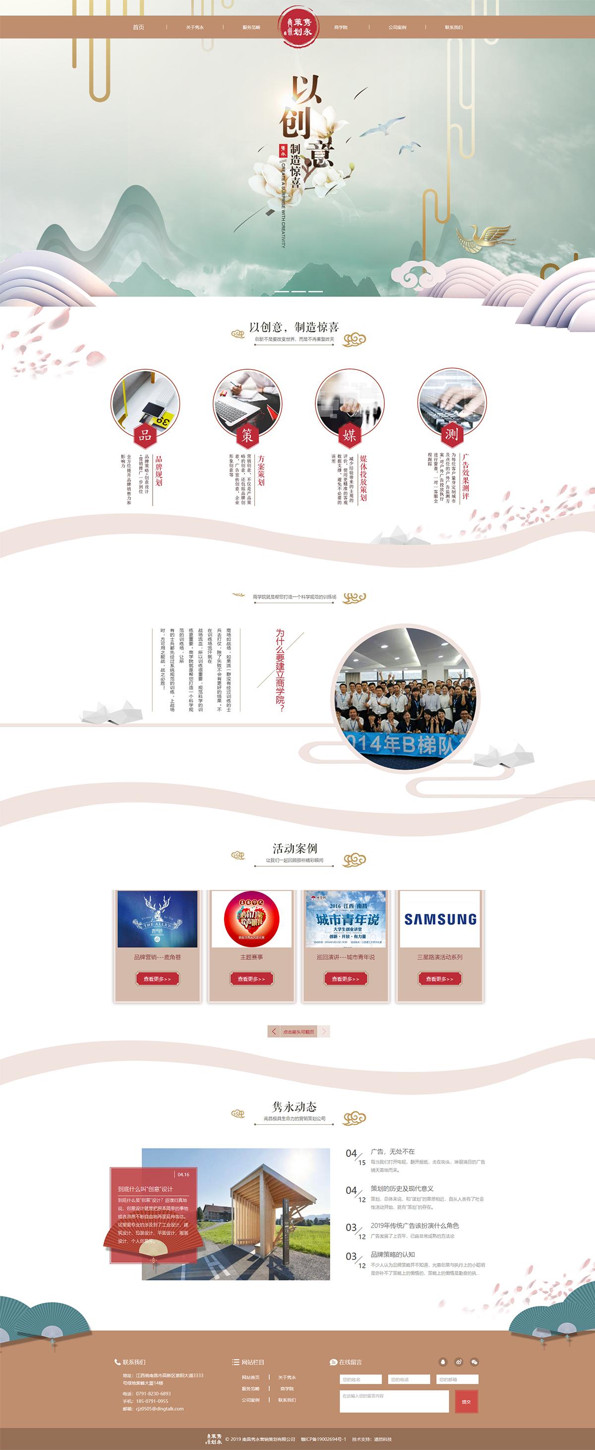 南昌营销策划类品牌网站建设.jpg