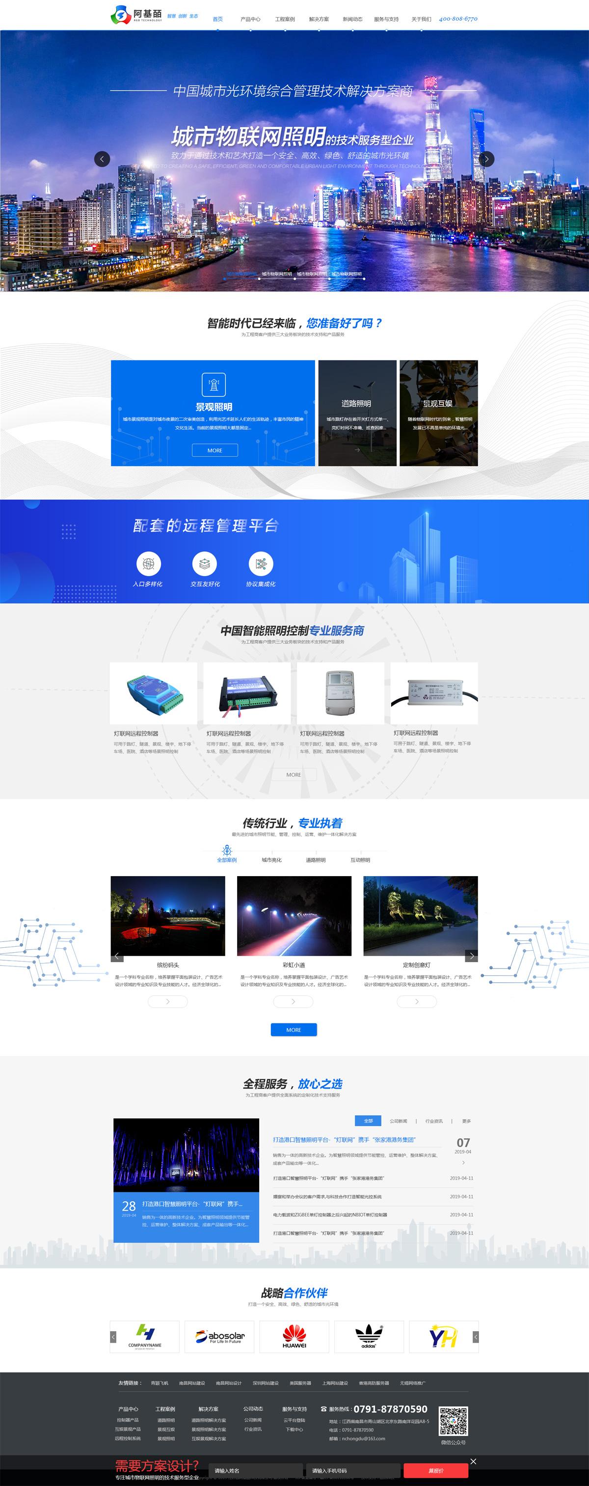南昌照明类企业官网建设.jpg