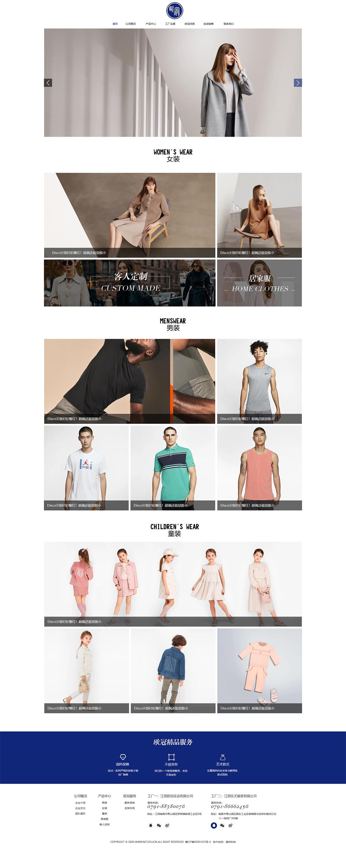 南昌服饰类品牌网站建设.jpg
