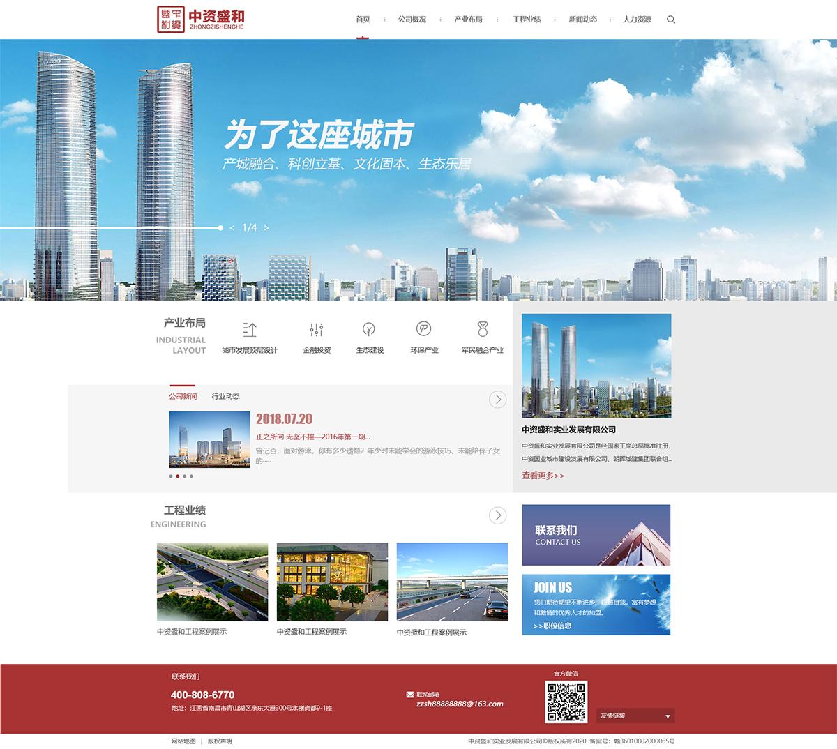 南昌实业类品牌网站建设.jpg