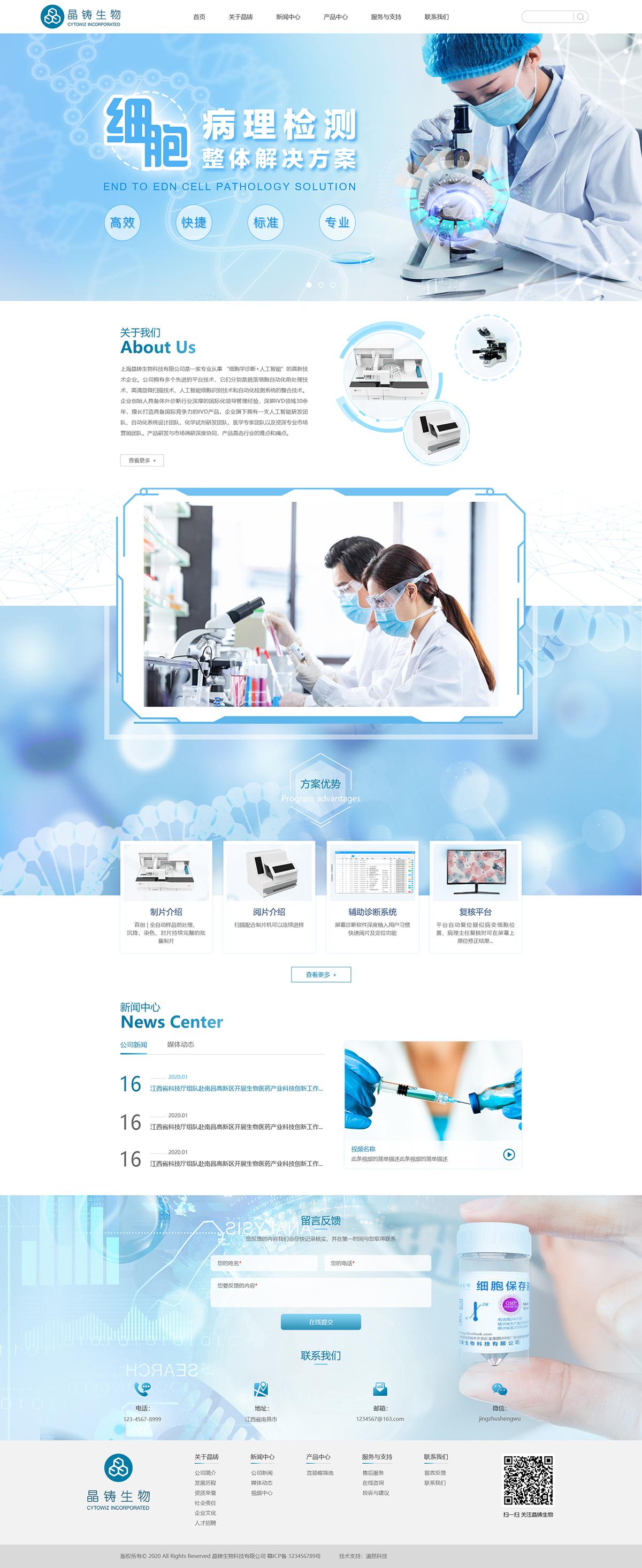 南昌生物医疗类品牌网站建设.jpg
