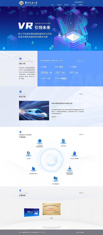 南昌高校类虚拟仿真平台开发.jpg
