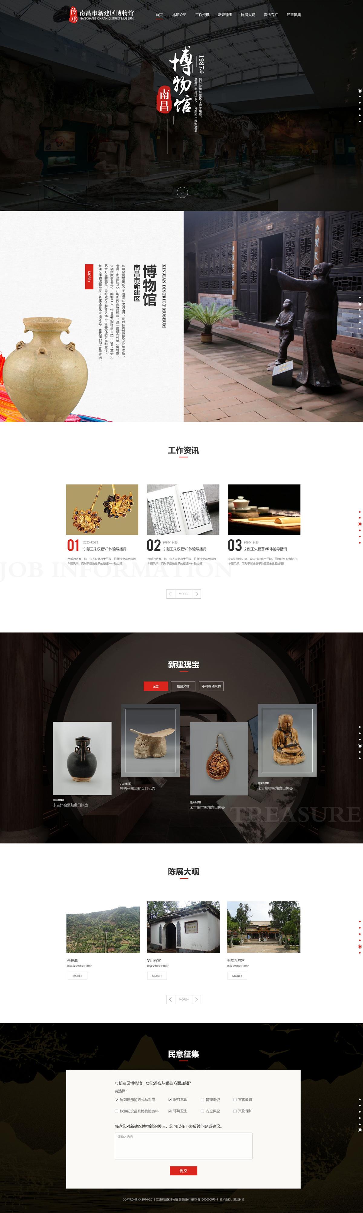 南昌博物馆文化类品牌网站建设.jpg