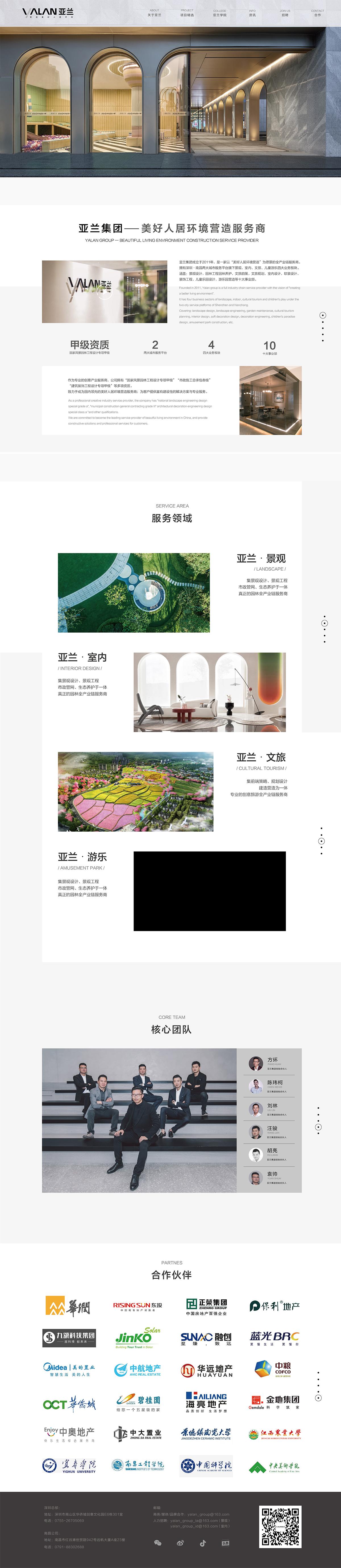 南昌建筑装饰类品牌网站建设.jpg