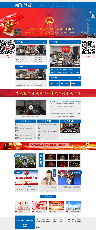 PC政府网站2_看图王_看图王.jpg