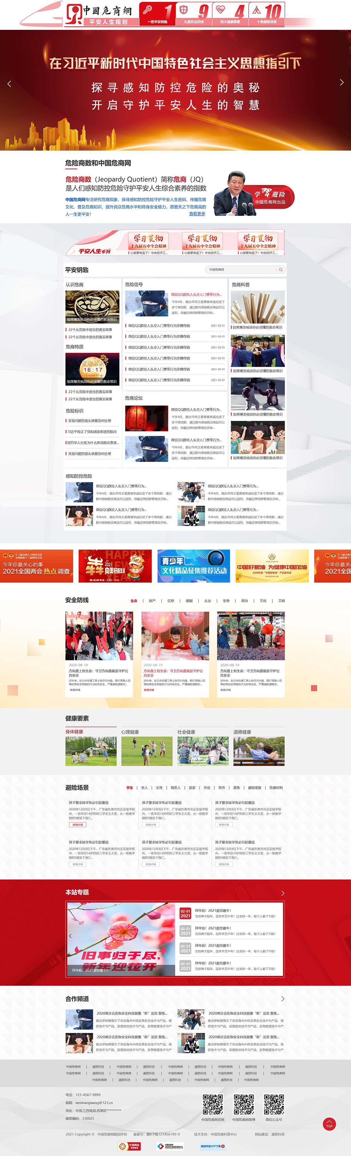中国危商网00.jpg