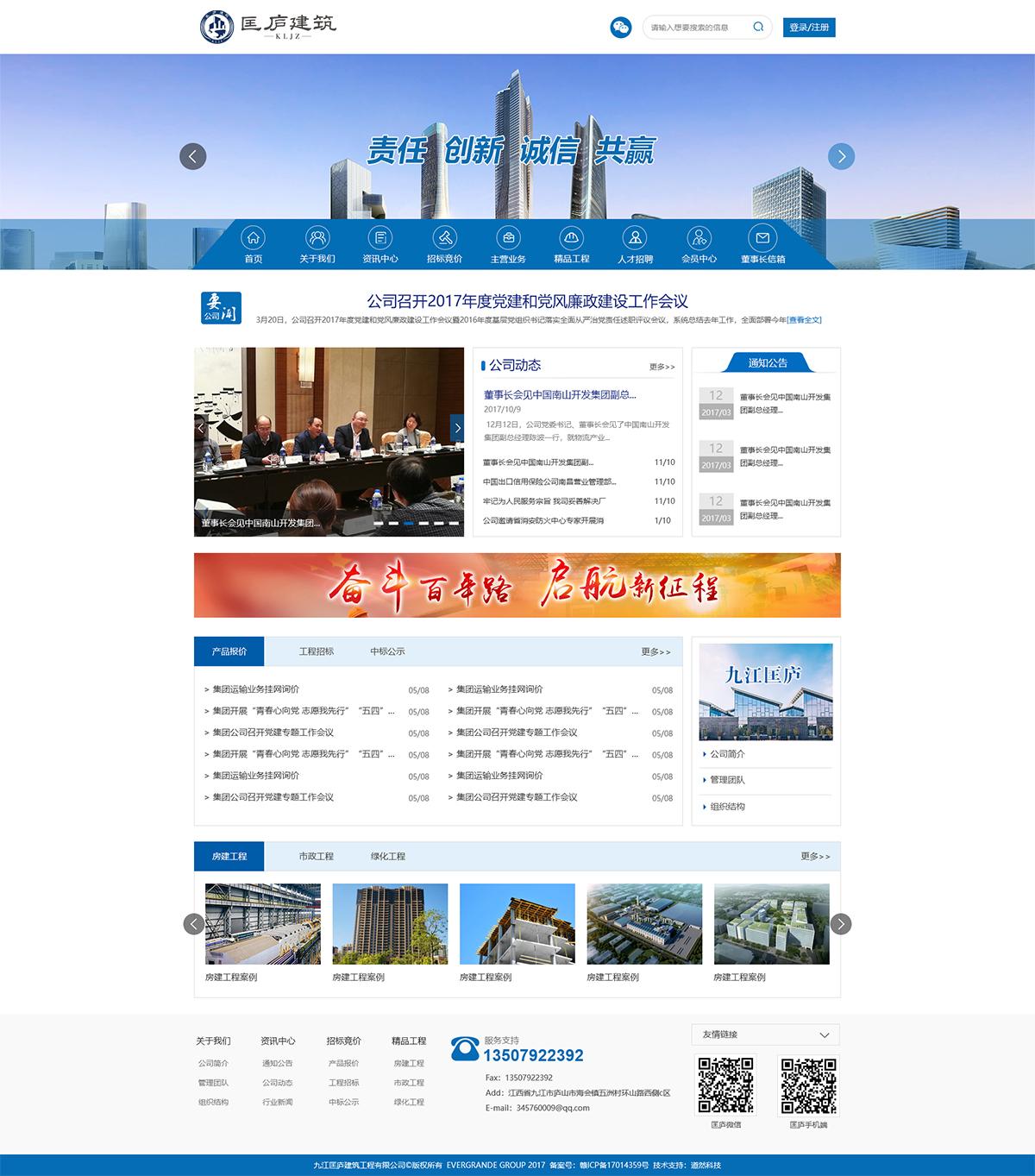 南昌建筑工程类品牌网站建设.jpg